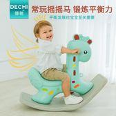 寶寶搖椅嬰兒塑料帶音樂搖搖馬大號加厚兒童玩具1-2周歲小木馬車HM