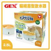 力奇】GEX 視窗型 貓用循環式淨水飲水器2.5L -1210元 1組可超取 (L122F02)