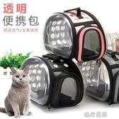 貓包外出便攜寵物貓咪全透明書包裝貓的攜帶手提太空遛貓包小型狗  【快速出貨】