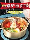 網紅韓版泡面鍋小煮鍋家用煮面鍋韓式黃鋁鍋辛拉面鍋湯鍋方便面鍋  快速出貨