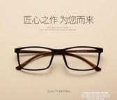 眼鏡框眼鏡男眼鏡框女超輕TR90眼鏡架簡約小框眼鏡小臉平光黑框眼鏡超級爆品