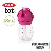 美國OXO tot 寶寶啾吸管杯-莓果粉 020139P