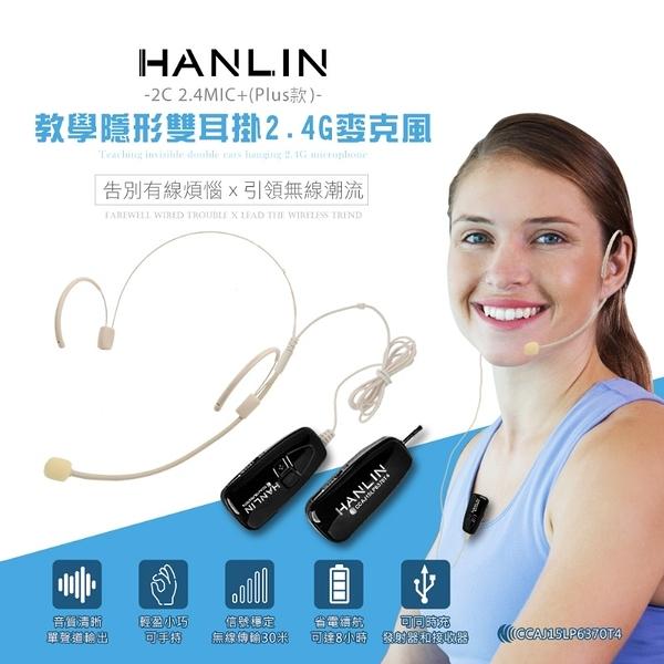 HANLIN-2C 2.4MIC+(plus款) 輕巧新2.4G頭戴麥克風 (隨插即用) 強強滾