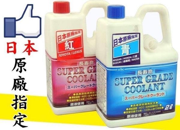 日本原廠指定 KYK 古河 長效 水箱冷卻液 2L 52% 抗凍-40度 速霸陸 豐田 馬自達 日產 喜美 三菱 凌志
