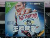影音專賣店-V54-024-正版VCD*電影【王牌威龍1】-金凱瑞