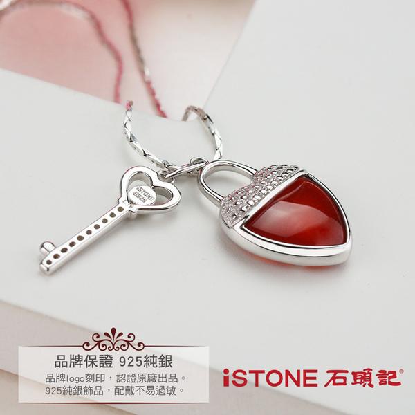 項鍊-紅瑪瑙墜-鎖住愛情 石頭記