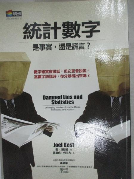 【書寶二手書T1/社會_AMI】統計數字-是事實,還是謊言?_喬.貝斯特