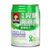 桂格完膳營養素腫瘤配方 250ml*24入/箱【媽媽藥妝】