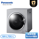 [Panasonic 國際牌]7公斤 乾衣機-光曜灰 NH-L70G-L