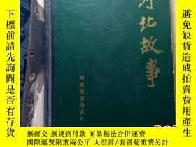 二手書博民逛書店河北故事(1988年罕見精裝 合訂本) 5604 河北故事雜誌社