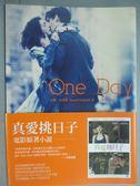 【書寶二手書T9/一般小說_KOY】One Day_大衛‧尼克斯