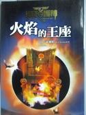 【書寶二手書T8/一般小說_MRU】火焰的王座_雷克‧萊爾頓