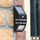 太陽能壁燈戶外人體感應壁燈陽台家用防水超亮光控室外壁燈  自由角落