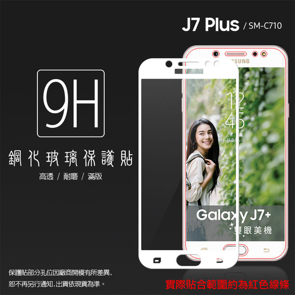 ▽SAMSUNG Galaxy J7 Plus J7+ SM-C710 滿版 鋼化玻璃保護貼/高透保護貼/9H/鋼貼/鋼化貼/玻璃貼
