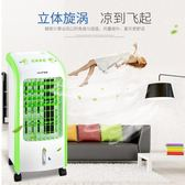 夏新空調扇家用移動冷風扇水冷小型制冷風機落地遙控電風扇小空調 JA2299『美鞋公社』