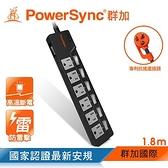 PowerSync 群加 TPT376HN0018 7開6插防雷擊高溫斷電延長線 1.8M 黑