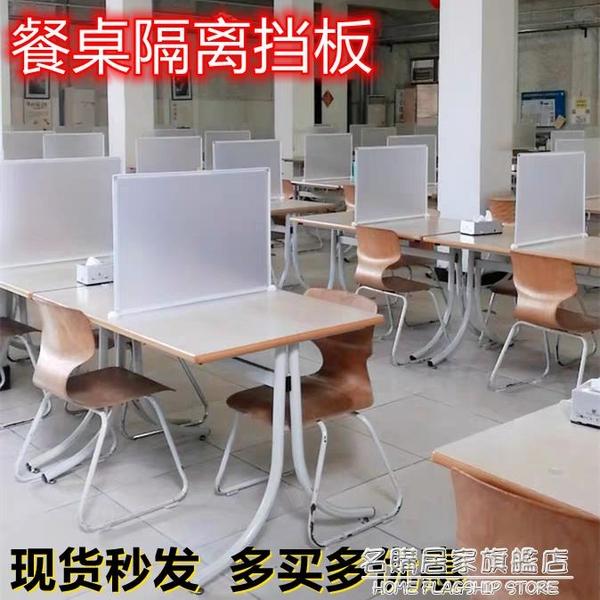 透明隔離板餐桌面擋板食堂隔位子分隔板防疫進餐吃飯防飛沫一字型 NMS名購新品
