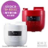 日本代購 空運 siroca SP-4D151 電子壓力鍋 電鍋 無水調理 炊飯 蒸 保溫 燉煮 4L 紅色 白色