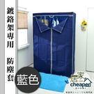 【居家cheaper】鍍鉻架專用防塵套45X91X180CM (皇家藍)