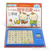 三字經書早教兒童幼兒寶寶點讀認知觸摸發聲書0-1-3-6歲啟蒙 【快速出貨】