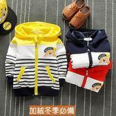 加絨連帽寶寶外套 加厚嬰幼兒條紋夾克 UG13912 好娃娃童裝