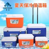 保溫箱冷藏箱家用車載戶外冰箱外賣便攜保鮮釣魚大小號冰桶CY 自由角落