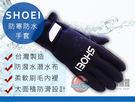[中壢安信]SHOEI A005 加長版...