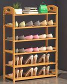 全館88折簡易小鞋架子門口防塵多層鞋柜收納經濟型宿舍組裝實木家用置物架百搭潮品