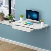 新款壁掛電腦桌子台式家用可折疊書桌簡約省空間小戶型掛墻式轉角 MKS雙12