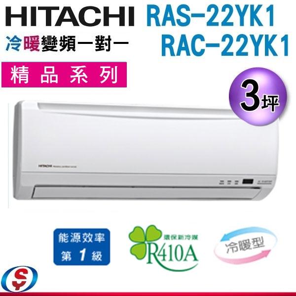 (含運安裝另計)【信源】3坪【HITACHI 日立 冷暖變頻一對一分離式冷氣】RAS-22YK1+RAC-22YK1