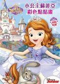 書立得-小公主蘇菲亞彩色貼貼畫(RCA33A)