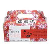 福園號綜合禮盒-600g/盒