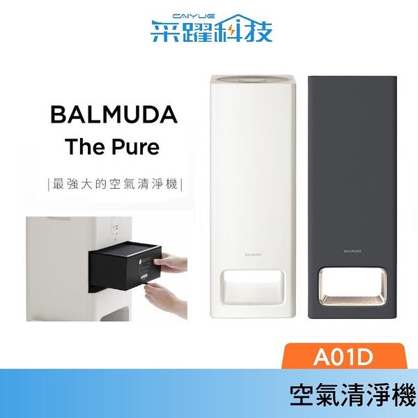 BALMUDA The Pure A01D 空氣清淨機 日本設計 百慕達 抗病毒 公司貨
