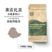 衣索比亞古吉罕貝拉布穀阿貝兒G1-白牡丹批次(半磅)|咖啡綠商號