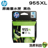 HP NO.955XL 955XL L0S72AA 原廠墨水匣 BK 黑色 適用 7740 8710 8720 8730 7720
