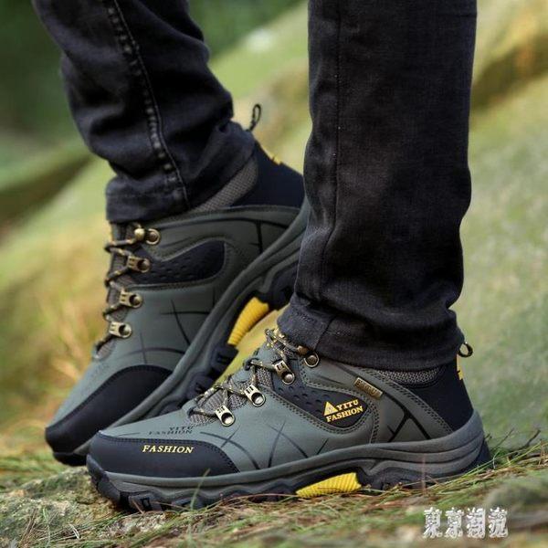 大碼男鞋休閑鞋運動旅游登山鞋防水鞋耐磨防滑 LJ7960『東京潮流』