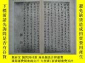 二手書博民逛書店罕見民國珂羅版:漢史晨碑(精裱本)Y4581