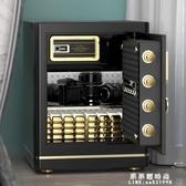 保險箱 飛盾指紋密碼保險櫃45cm家用辦公入牆隱形保險箱小型防盜保管箱 果果輕時尚NMS