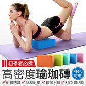 【G1405】《初學必備!硬度40D》高密度瑜珈磚 EVA瑜珈磚 瑜珈枕頭 瑜珈磚塊 瑜珈輔具