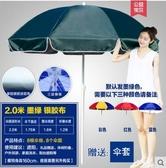 遮陽傘凱元戶外遮陽傘大號雨傘擺攤傘太陽傘廣告傘印刷定制折疊圓沙灘傘 LX 衣間迷你屋
