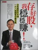 【書寶二手書T7/投資_ZIY】存好股,我穩穩賺!_溫國信