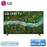 【指定送達不含安裝】[LG 樂金]50型 4K液晶電視 50UP7750PSB