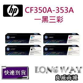 ~送滿額好禮送~ HP CF350A + CF351A + CF352A + CF353A 碳粉匣組 一黑三彩 (HP LJ Pro M153 / M176 / M176N / M177 )