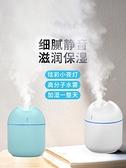 USB加濕器 usb加濕器風扇迷你靜音家用臥室車載空調香薰精油小型辦公室桌面 歐歐