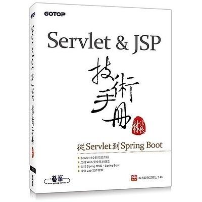 Servlet&JSP技術手冊(從Servlet到Spring Boot)
