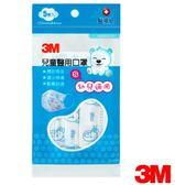 專品藥局 3M Nexcare 兒童醫用口罩 5枚入 S號 ( 幼兒適用 125mmx84mm ) 【2005801】