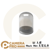 ◎相機專家◎ DJI 大疆 Mavic Mini 充電底座 原廠配件 輕型無人機 空拍機配件 公司貨