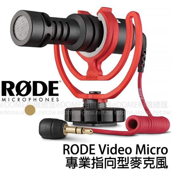 贈轉接線~RODE 羅德 Video Micro 專業指向型麥克風 (24期0利率 正成公司貨) RD VMICRO 適用數位相機 GoPro