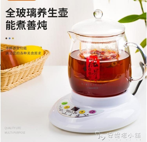 全玻璃養生壺家用多功能電熱燒水壺小迷你煮茶器花茶壺0.8升-1升ATF 母親節禮物
