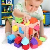 兒童形狀配對積木玩具女孩1-2-3周歲一歲半寶寶男孩蒙氏早教益智【週年慶免運八折】